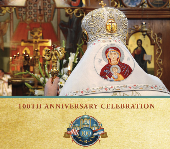 100 Year Anniversary DVD now Available